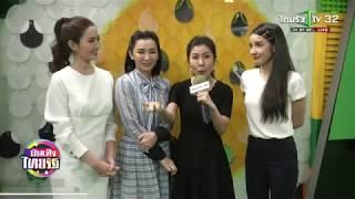 4 สาว แชร์ข่าวสาวสตรอง เตรียมส่งความแซ่บ   01-05-61   บันเทิงไทยรัฐ