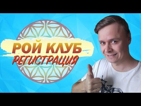 🐝 Призм Рой Клуб // Регистрация // Пошаговая инструкция 🐝