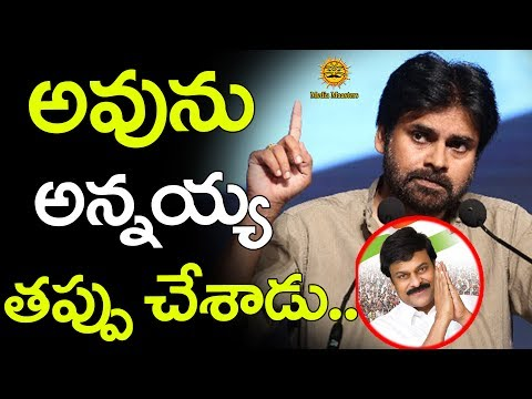 Generate Pawan Kalyan Statement about Chiranjeevi | Janasena | AP Political News | Media Masters Pics
