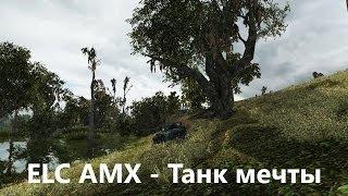 ELC AMX - Танк мечты!