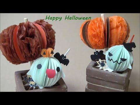 (Paper Craft) Halloween decoration 【DIY】(ペーパークラフト)ハロウィンの飾り 鉢植えの置き物の作り方