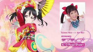 Yazawa Nico μ's Member ( CV : 徳井 青空 / Tokui Sora )
