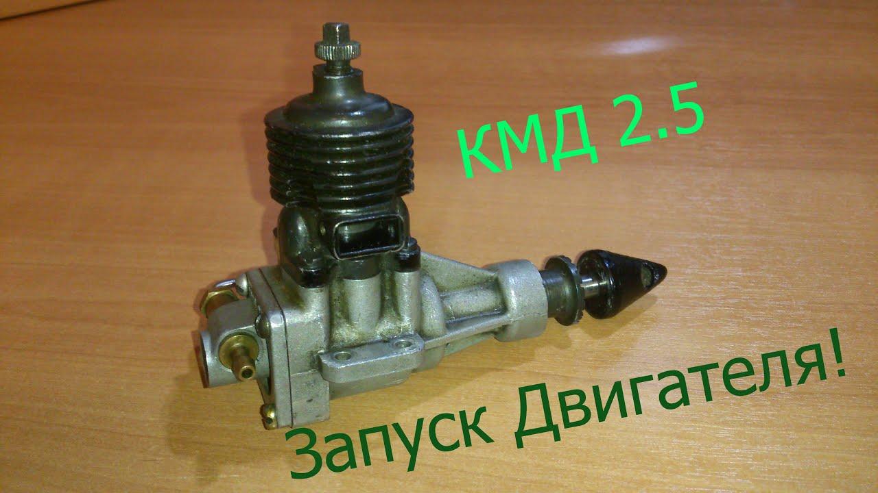 Купить мотор кмд 2.5 купить куплю ксд-600