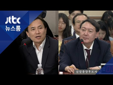 윤석열 청문회서 '태블릿PC 조작설' 또 꺼내든 김진태