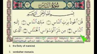 114 Surah Al Naas Muhammad Thoha Al Junayd