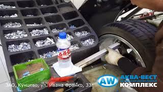 Правильная балансировка колес, как отбалансировать колесо автомобиля. Видео из АКВА-ВЕСТ