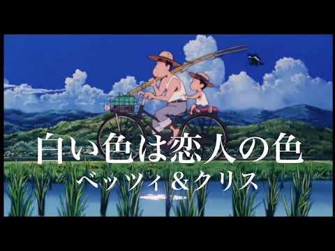 【クレヨンしんちゃん】感動!ひろしの回想シーン ベッツィ&クリスさんの歌に乗せて♪ Crayon Shin-Chan