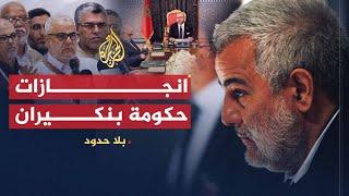 بلا حدود- عبد الإله بنكيران رئيس الحكومة المغربية