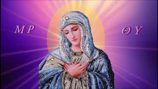✢ Богородице Дево радуйся 150 раз 📿 Rejoice Mary 150 Times ✢