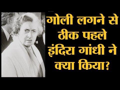 कत्ल वाले दिन इंदिरा गांधी ने बुलेटप्रूफ जैकेट क्यों नहीं पहनी थी? | The Lallantop