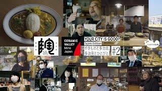 YOUR CITY IS GOOD? Tajimi Edition:やきものと多治見、多治見とひとびと(2)