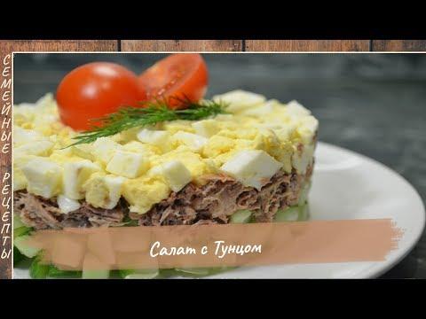 Вкусный и простой рецепт салата из печени ПРЕЛЕСТЬиз YouTube · Длительность: 2 мин49 с