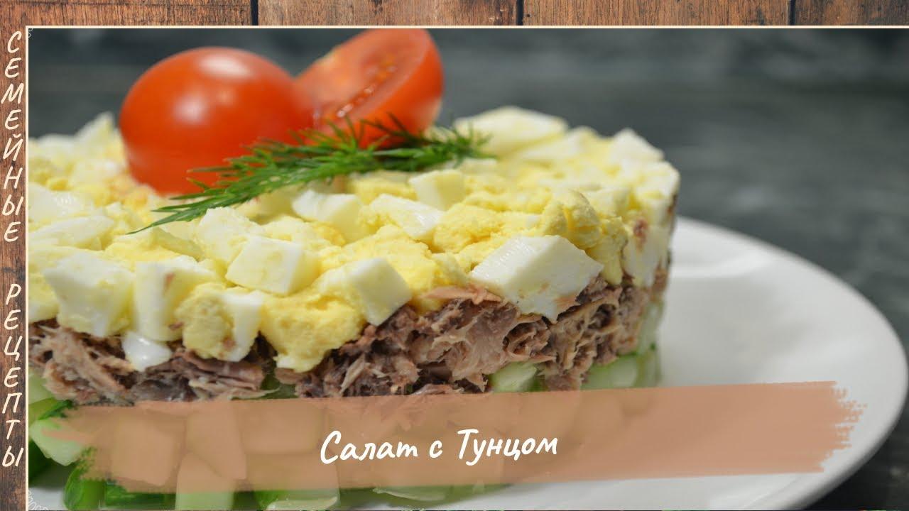Салат с ТУНЦОМ и огурцом за 15 МИНУТ! Простые и вкусные рецепты салатов [Семейные рецепты]