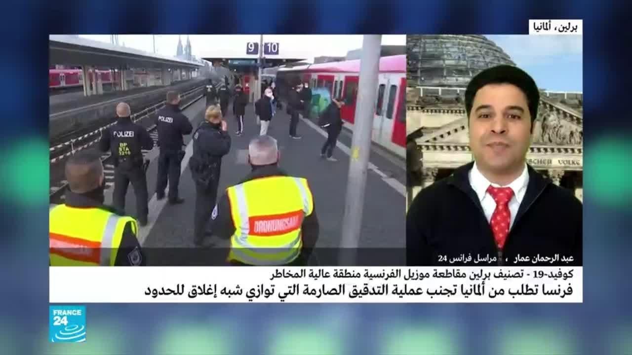 فيروس كورونا: فرنسا تدعو ألمانيا لتجنب التدقيق الصارم الذي يشبه إغلاق الحدود  - نشر قبل 11 ساعة