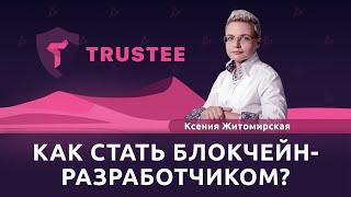 Как стать блокчейн-разработчиком? — Ксения Житомирская, Trustee Wallet