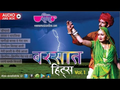 Latest Rajasthani Romantic Songs Audio Jukebox | Barsaat Hits Vol 1 | New Marwadi Sawan Song 2017