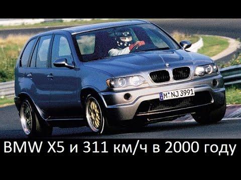 BMW X5 Le Mans V12 700 л.с. E53 и его рекорд на Нюрбургринге