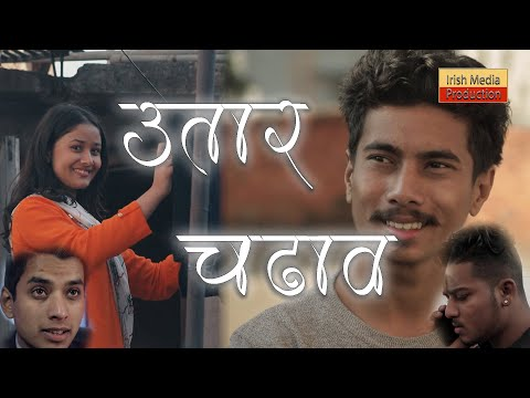 Utaar Chadhaw (उतार चढाव)||A Inspirational Nepali Short Movie|| Irish Media Production