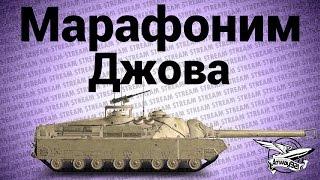 Стрим - Марафоним Джова
