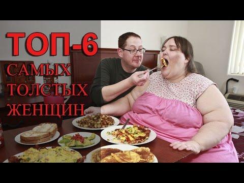 Топ-6 самых толстых женщин в мире - Познавательные и прикольные видеоролики