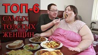 Топ-6 самых толстых женщин в мире