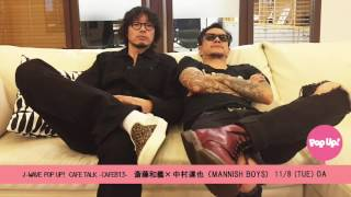 斎藤和義×中村達也(MANNISH BOYS) CAFE TALK 〜CAFE813〜 11/8 (TUE) OA