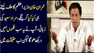 What Will Imran Khan Do When He Became PM, Murad Saeed Narrates