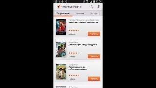 Читай бесплатно (от LitRes) - библиотека электронных книг на android и iOS.