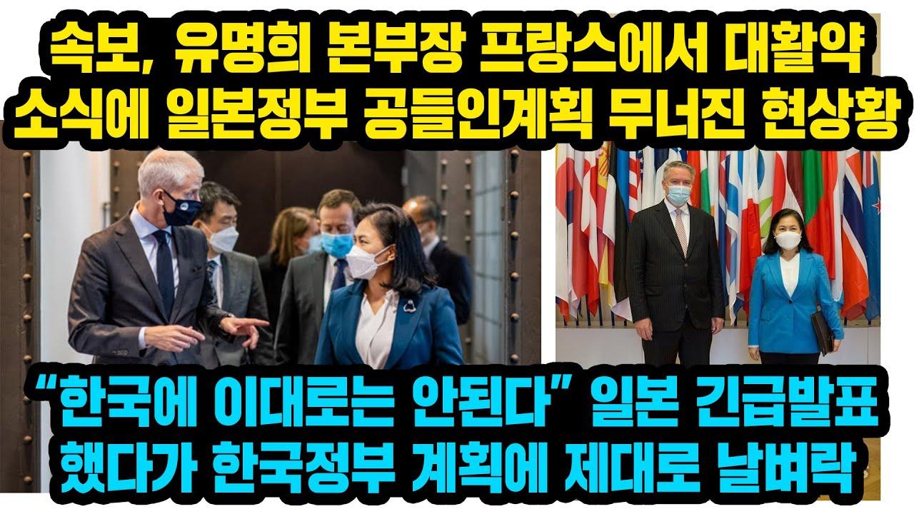 """속보, 유명희 본부장 프랑스에서 대활약소식에 일본정부 공들인 계획 제대로 무너진 현상황, """"한국에 이대로는 안된다"""" 일본 긴급발표했다가 한국정부 계획에 제대로 날벼락"""