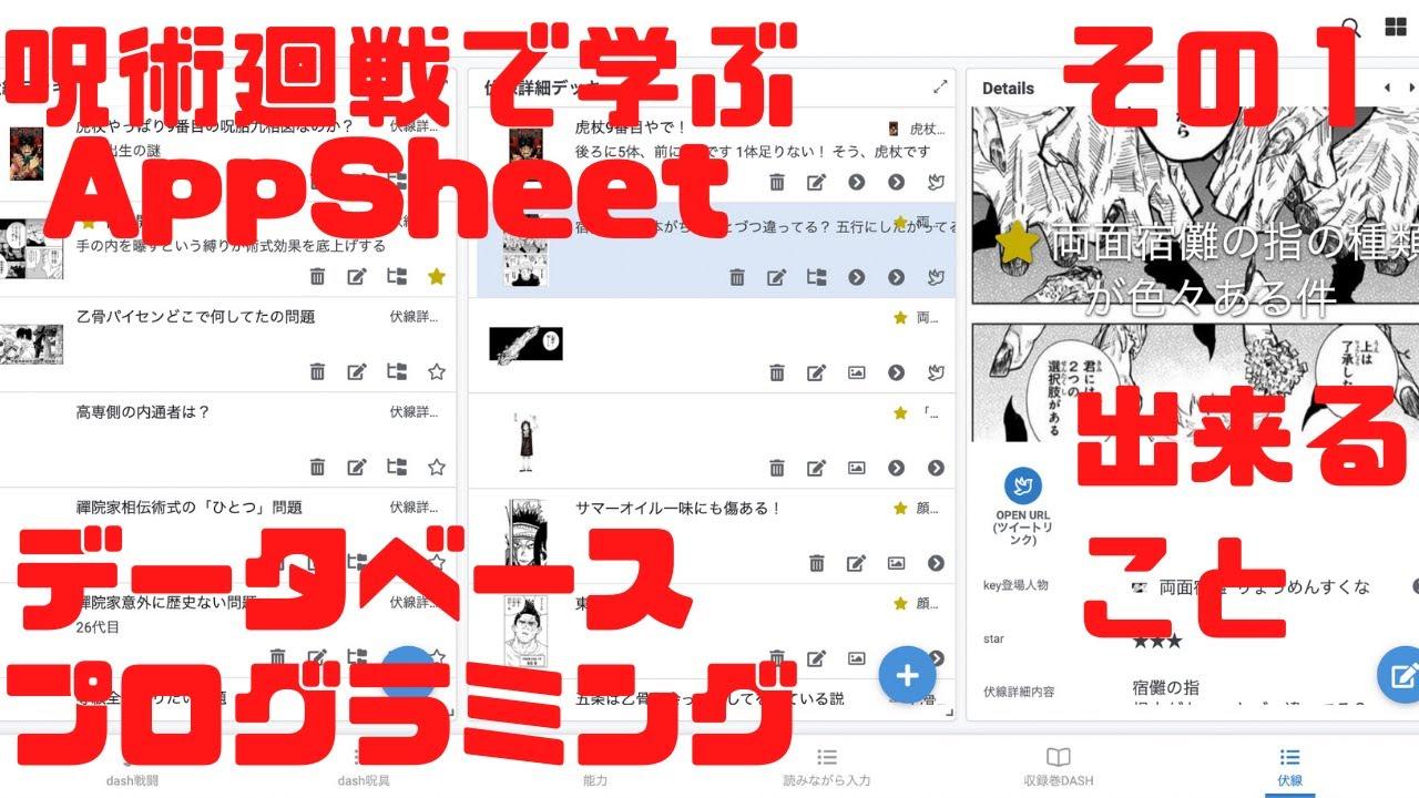 【呪術廻戦で学ぶAppSheetプログラミング】その1 これくらいのアプリすぐ作れるよ【機能紹介】