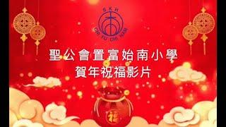 Publication Date: 2021-02-18 | Video Title: 聖公會置富始南小學 賀年影片