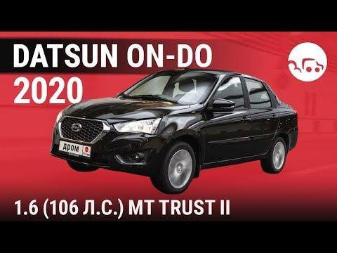 Datsun On-Do 2020 1.6 (106 л.с.) MT Trust II - видеообзор