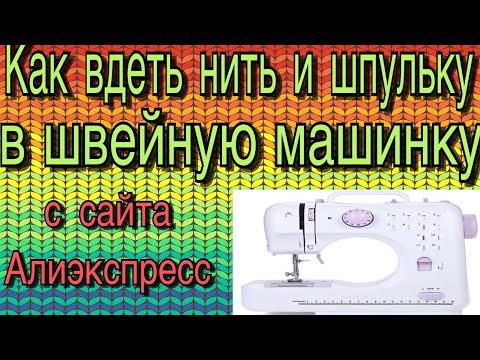 Как вдеть нить и шпульку в швейную машинку с сайта Алиэкспресс