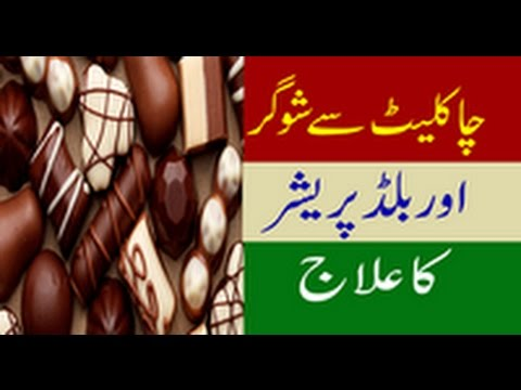 Dark Chocolate Benefits In Urdu - Chocolate Ke Beshumar Fawaid