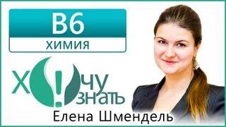 B6 по Химии Демоверсия ЕГЭ 2013 Видеоурок