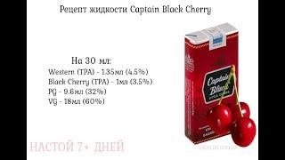 Рецепт жидкости Captain Black Cherry