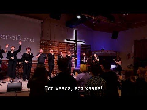Вся хвала! - New Life Gospel Band (LIVE) - Every Praise By Hezekiah Walker
