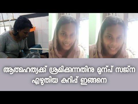 Download സജനയുടെ  കുറിപ്പ് വൈറൽ - സംഭവിച്ചത് ഇങ്ങനെ - Sajana Shaji