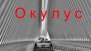 Окулус  Oculus, 2013 (16+)