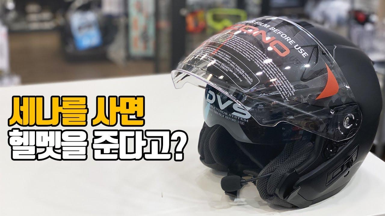 세나블루투스 하나 사는 가격에 헬멧까지 준다고 ? 진짜 ?