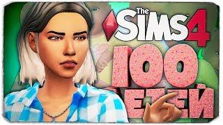 Изменила с братом 😲 - The Sims 4 Челлендж - 100 детей ◆