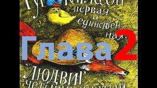 Добрая скандинавская сказка. Ян Экхольм. ГЛАВА 2. Аудио сказка. Слушать онлайн.