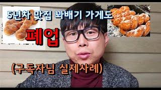 177화 5년차 맛집 꽈배기가게도 폐업(feat 구독자님 실제사례)