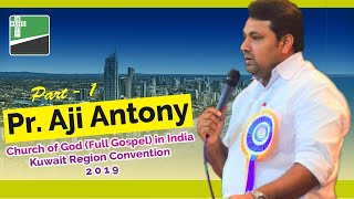 Pr. AJI ANTONY അജി ആന്റണി | Church Of God (Full Gospel) India, Kuwait Region Convention 2019 | Day 1