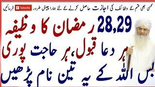 28 , 29 Ramzan Ka Wazifa Karte Hi Har Hajat Puri | Har Mushkil Aasan | Har Dua Qabool | Amal