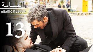 مسلسل الحمامة 13 الحلقة Guvercin - للعربية بالدبلجة
