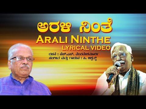 Arali Ninthe Song With Lyrics | C Ashwath | H S Venkatesh Murthy | Kannada Bhavageethe