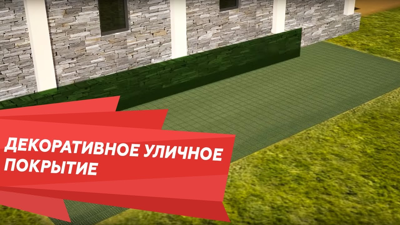 Газонные георешетки производства «миаком», представленные в 2008 году в качестве экспоната на мероприятии «санкт-петербургский меркурий», обеспечили компании победу в номинации «продукция производственно технического назначения». По результатам мероприятия газонная решетка, цена.