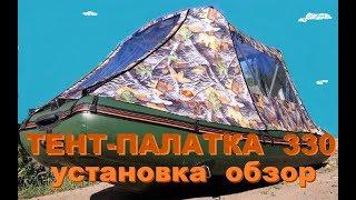 ТЕНТ- ПАЛАТКА  КОЛИБРИ КМ- 330Д.  УСТАНОВКА. ОБЗОР.