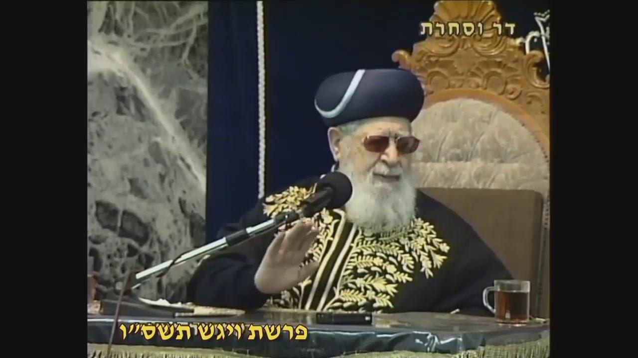 פרשת ויגש תשעט   מרן הראשל הרב יצחק יוסף שליטא   הלכות ברכת הדלקת נרות שבת Rav Yitzchak Yosef
